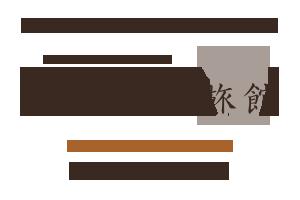 信州野沢温泉 中島屋旅館